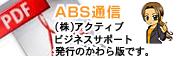 ABS通信
